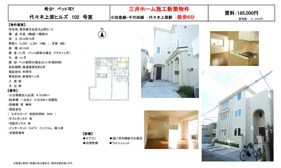 f:id:yoyogiuehararealestate:20181119103008p:plain