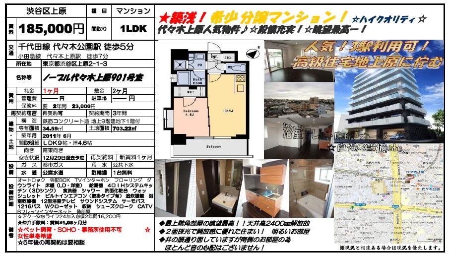f:id:yoyogiuehararealestate:20181212110719j:plain