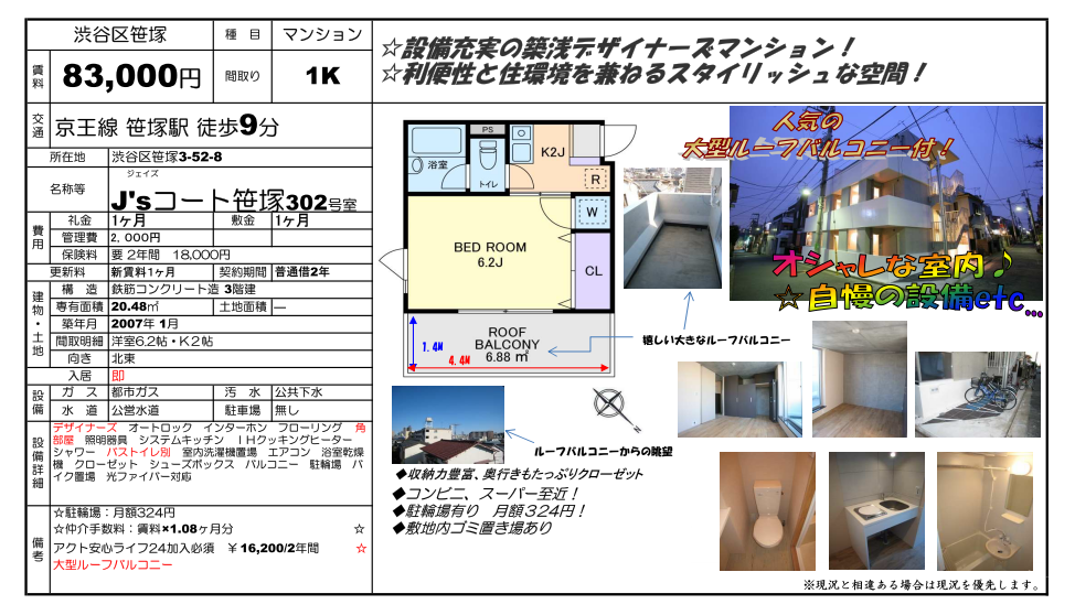 f:id:yoyogiuehararealestate:20181219110454p:plain