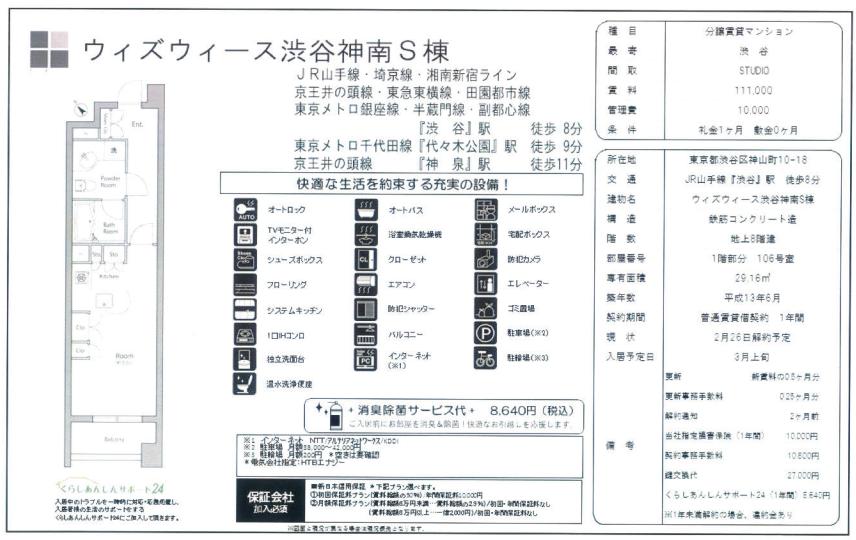 f:id:yoyogiuehararealestate:20181227104001p:plain