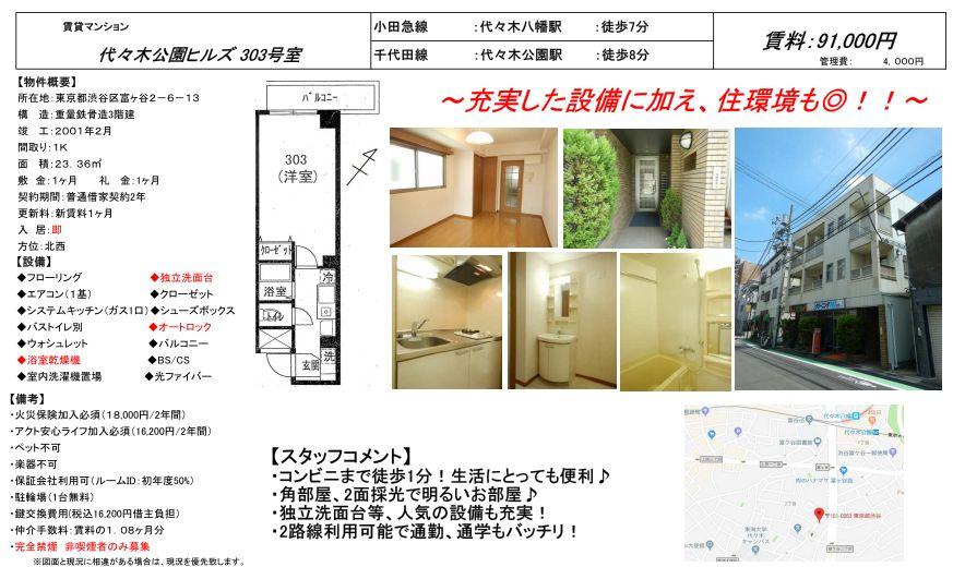f:id:yoyogiuehararealestate:20190125120709j:plain