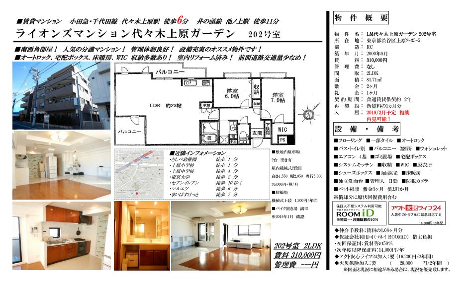 f:id:yoyogiuehararealestate:20190204112105p:plain