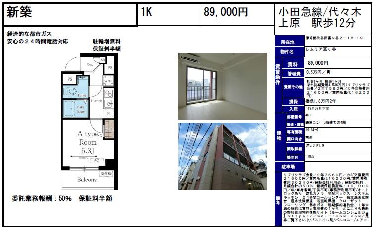 f:id:yoyogiuehararealestate:20190616094532j:plain