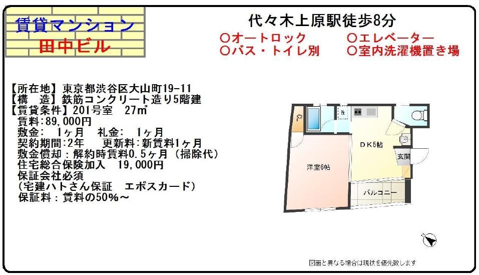 f:id:yoyogiuehararealestate:20190619115812j:plain