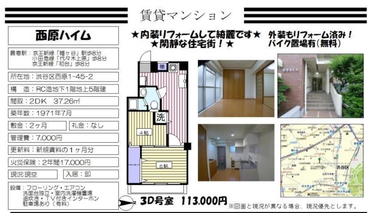 f:id:yoyogiuehararealestate:20190802103441j:plain