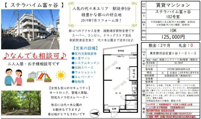 f:id:yoyogiuehararealestate:20190803100026j:plain