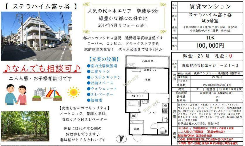 f:id:yoyogiuehararealestate:20190803100031j:plain