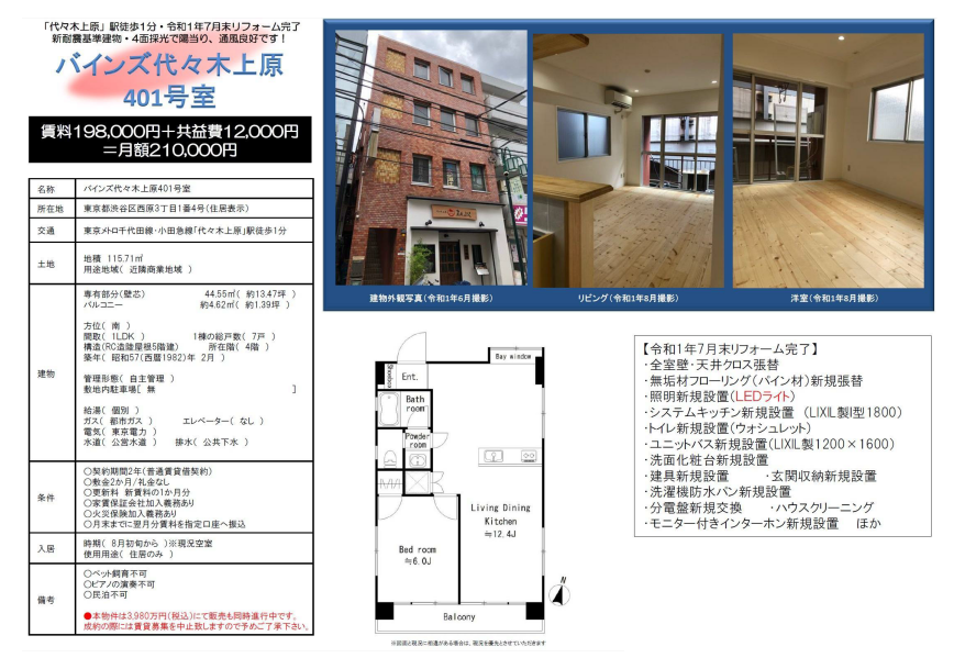 f:id:yoyogiuehararealestate:20190804101749p:plain