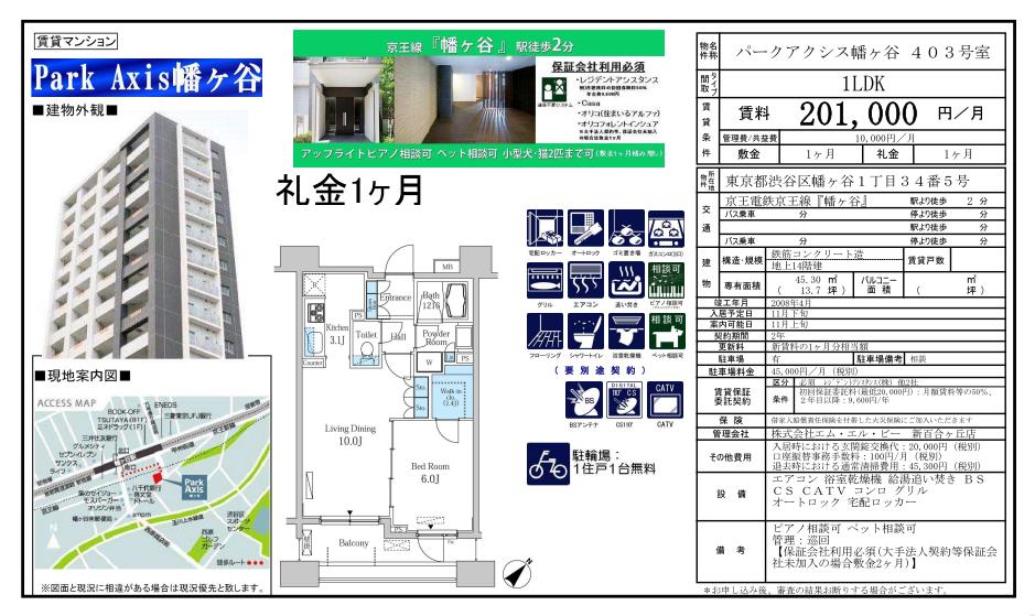 f:id:yoyogiuehararealestate:20190815101959p:plain