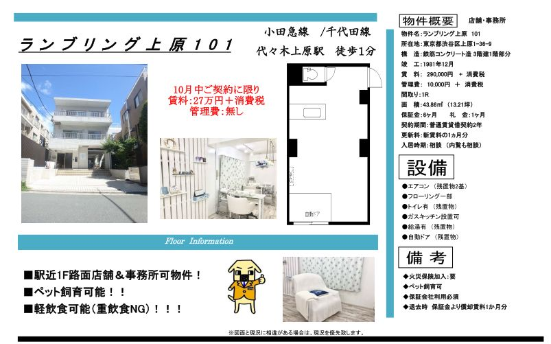 f:id:yoyogiuehararealestate:20191014101244j:plain