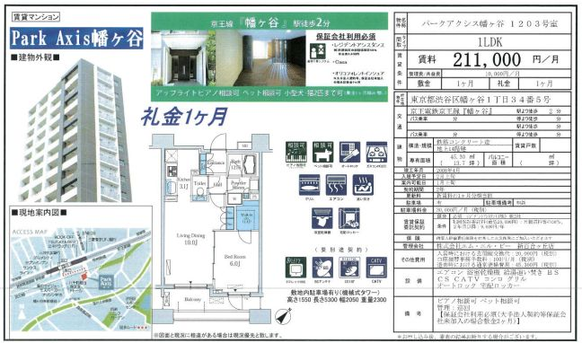 f:id:yoyogiuehararealestate:20191028101543j:plain