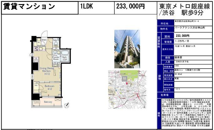 f:id:yoyogiuehararealestate:20191101104732j:plain