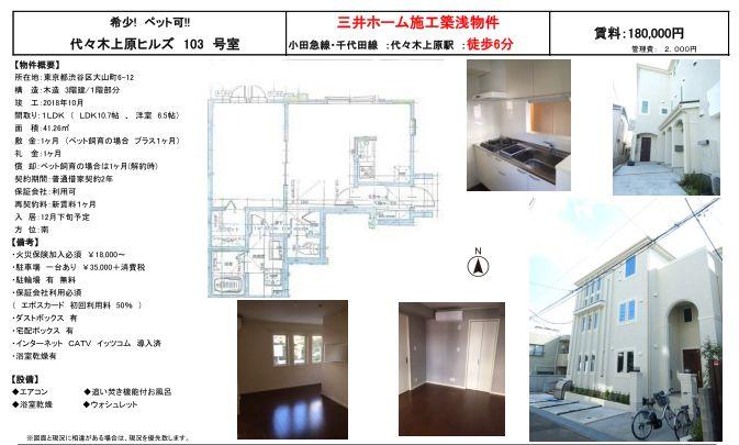 f:id:yoyogiuehararealestate:20191109094337j:plain