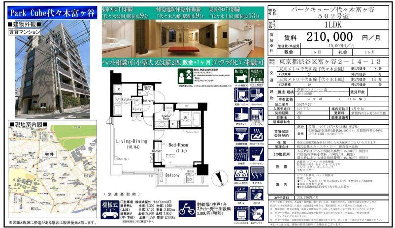 f:id:yoyogiuehararealestate:20191205091416j:plain