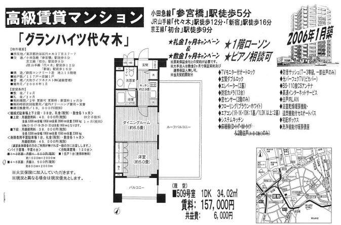 f:id:yoyogiuehararealestate:20191226093601j:plain