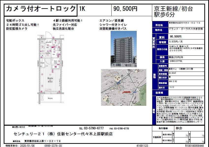 f:id:yoyogiuehararealestate:20200109102830j:plain