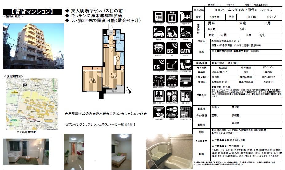 f:id:yoyogiuehararealestate:20200109102917j:plain