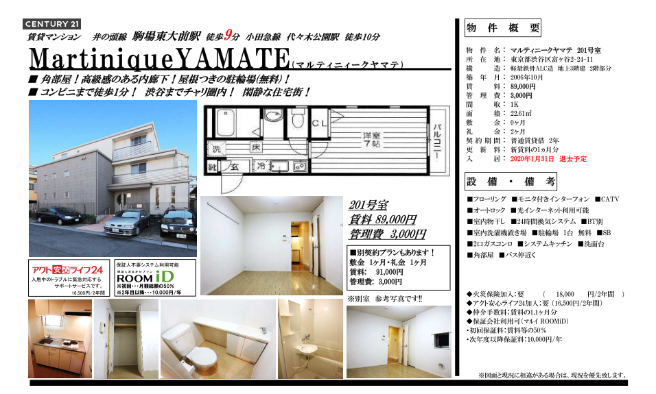 f:id:yoyogiuehararealestate:20200111201402p:plain