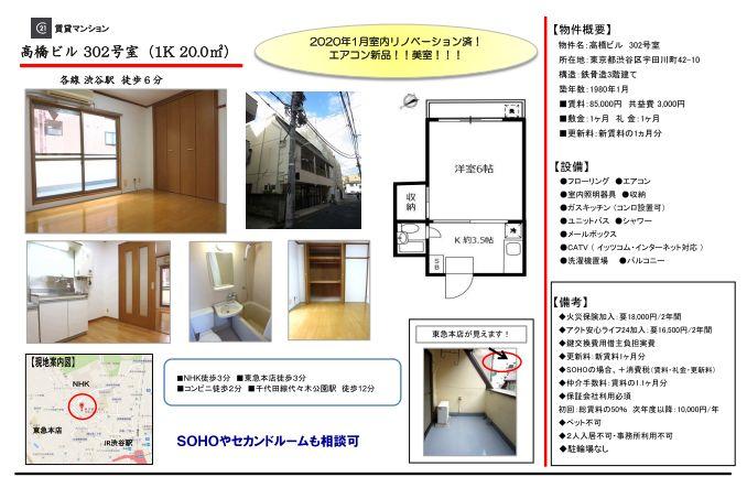 渋谷駅 駅近 賃貸 単身