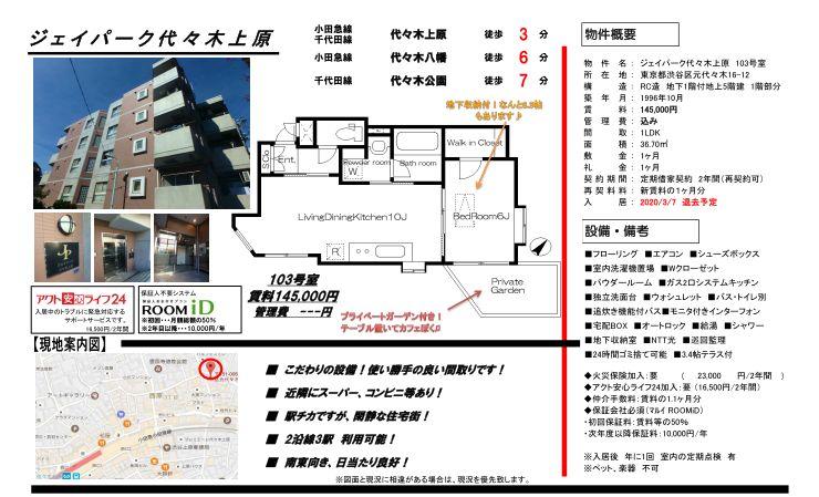f:id:yoyogiuehararealestate:20200126095202j:plain
