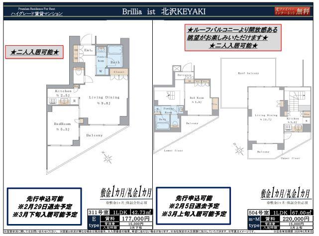 f:id:yoyogiuehararealestate:20200130102147j:plain