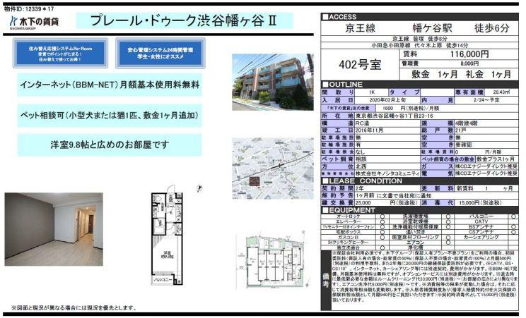f:id:yoyogiuehararealestate:20200130102202j:plain