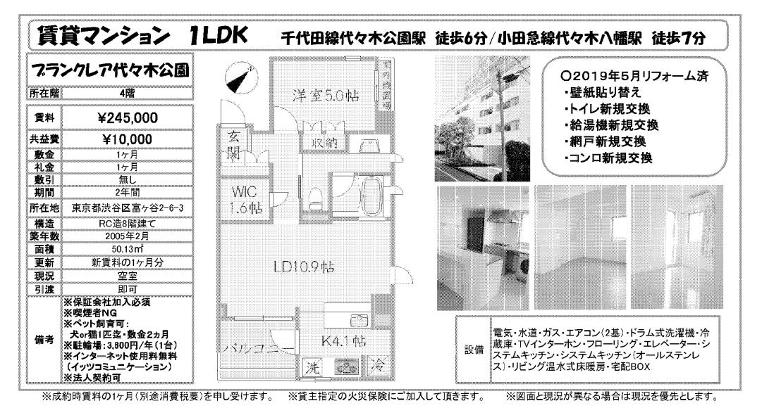 f:id:yoyogiuehararealestate:20200131110523p:plain