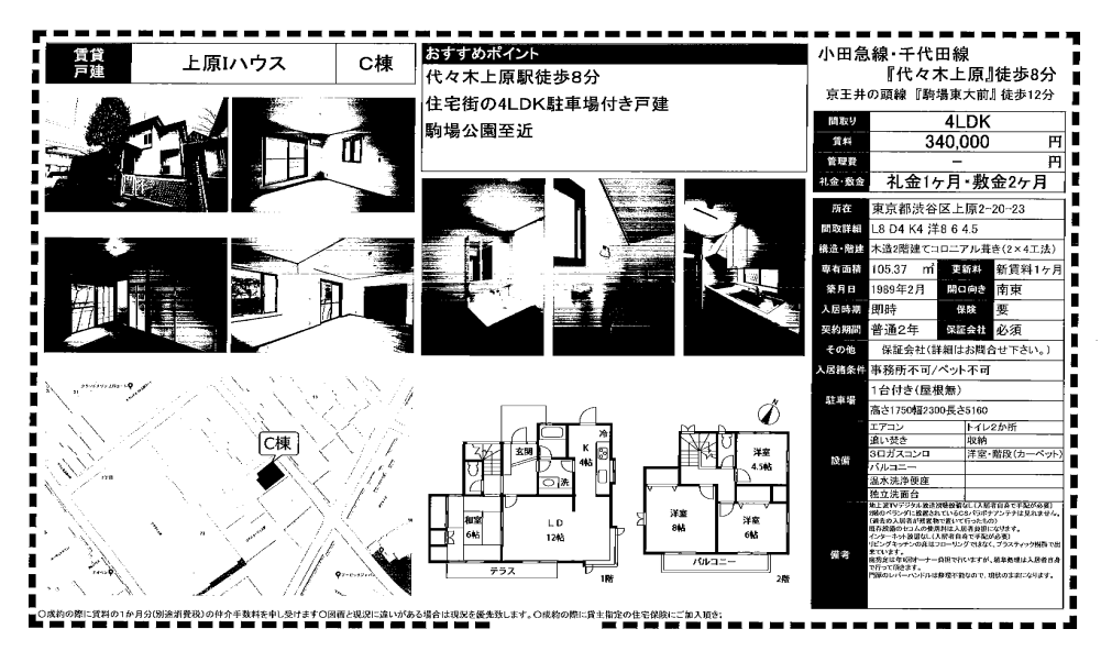 f:id:yoyogiuehararealestate:20200131110604p:plain