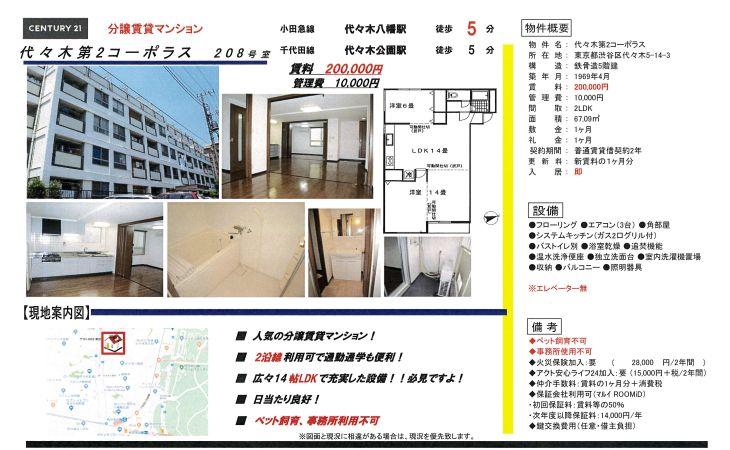 f:id:yoyogiuehararealestate:20200203100333j:plain