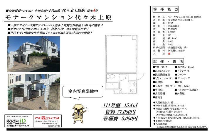 f:id:yoyogiuehararealestate:20200203100400j:plain