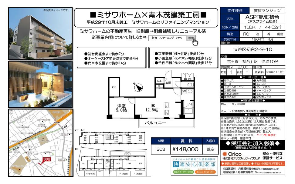 f:id:yoyogiuehararealestate:20200207110114p:plain
