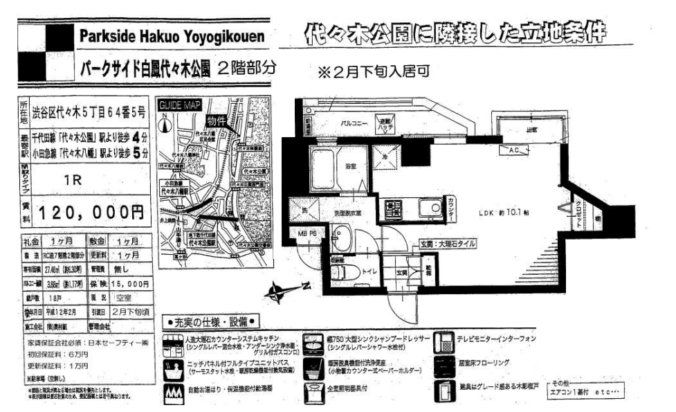 f:id:yoyogiuehararealestate:20200211120240p:plain