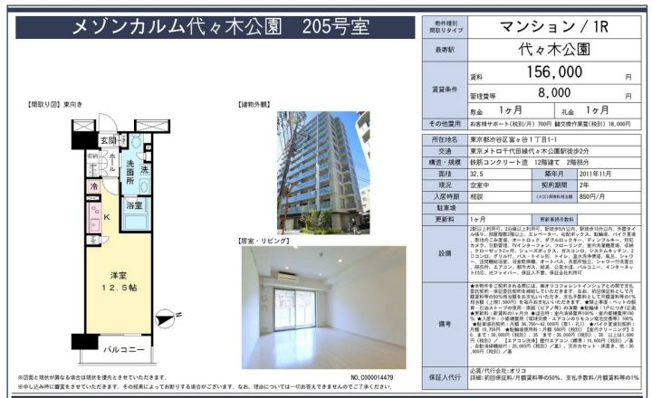 f:id:yoyogiuehararealestate:20200214110515j:plain