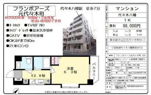 f:id:yoyogiuehararealestate:20200216101224j:plain