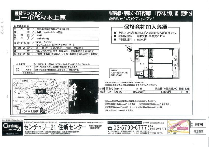 f:id:yoyogiuehararealestate:20200221123958j:plain