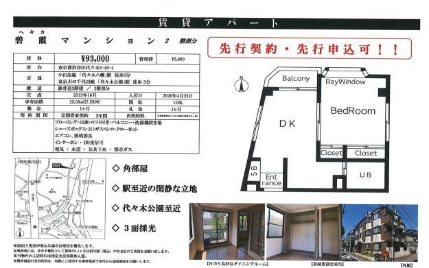 f:id:yoyogiuehararealestate:20200315101606j:plain
