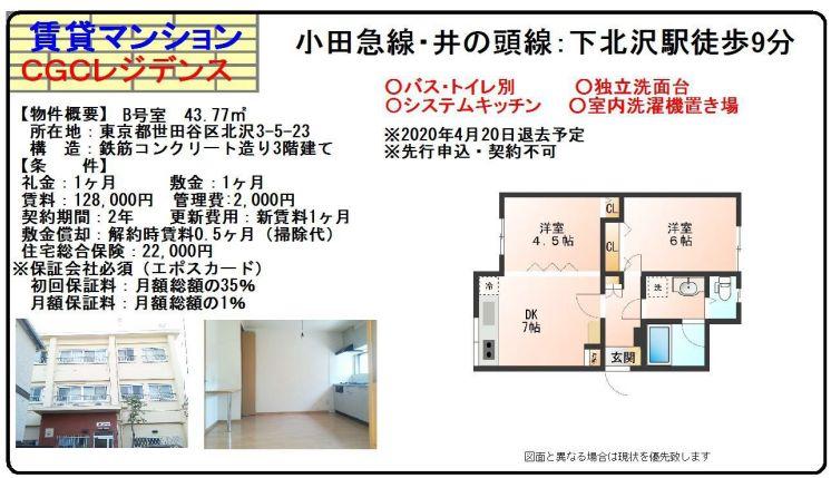 f:id:yoyogiuehararealestate:20200323100925j:plain