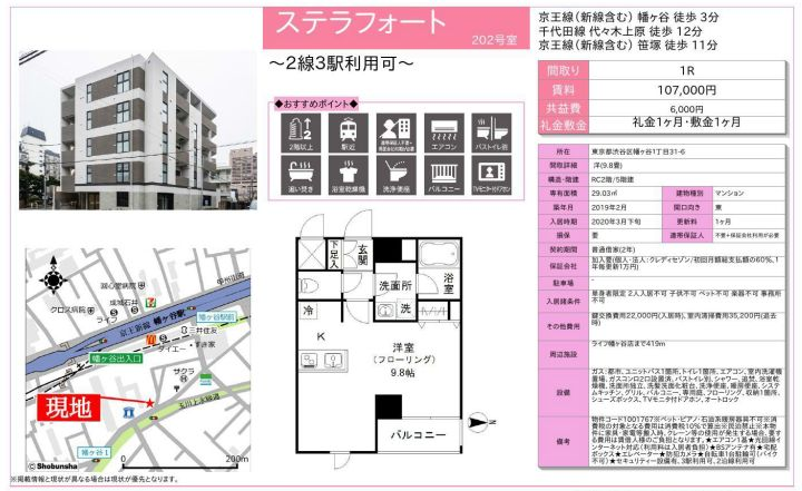 f:id:yoyogiuehararealestate:20200326105037j:plain