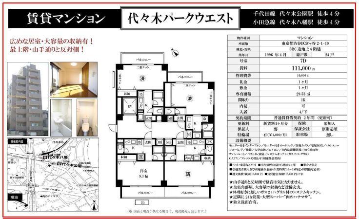 f:id:yoyogiuehararealestate:20200402100210j:plain