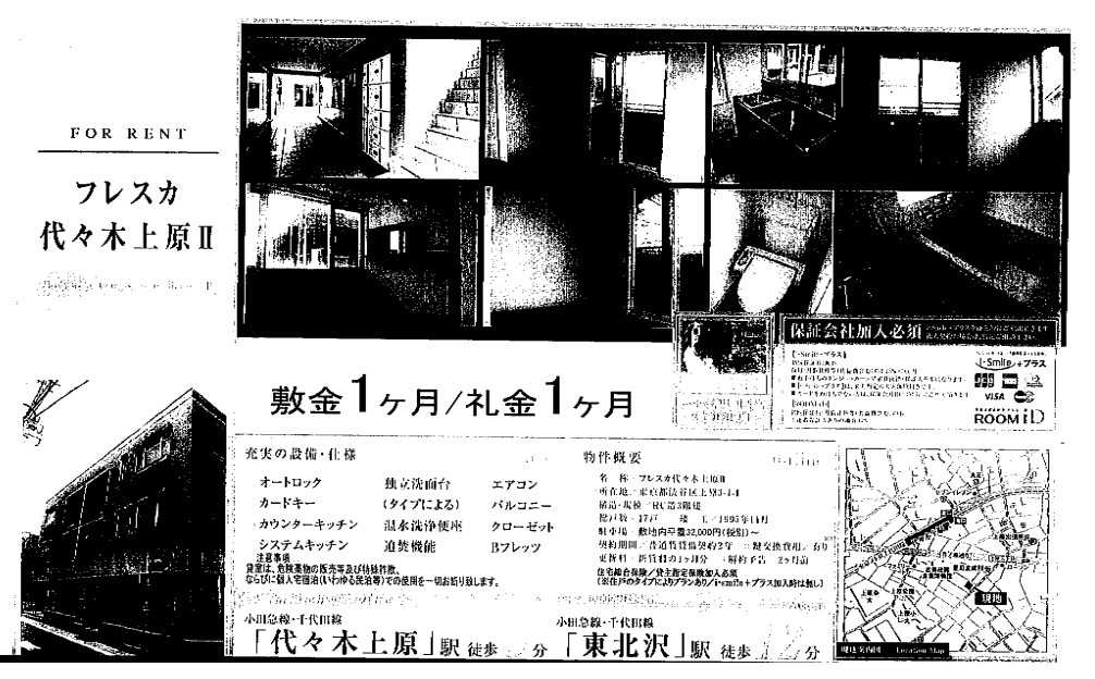f:id:yoyogiuehararealestate:20200405102555p:plain