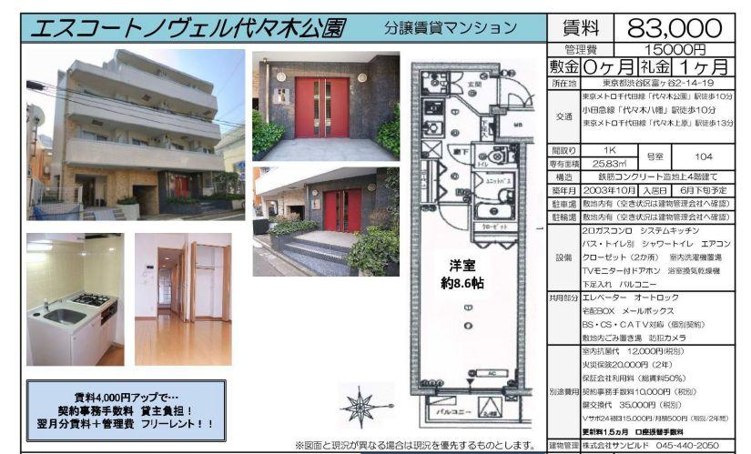 f:id:yoyogiuehararealestate:20200406201116j:plain