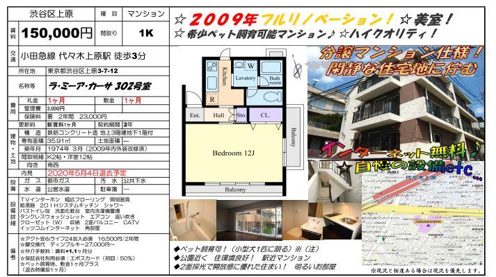 f:id:yoyogiuehararealestate:20200501202124j:plain