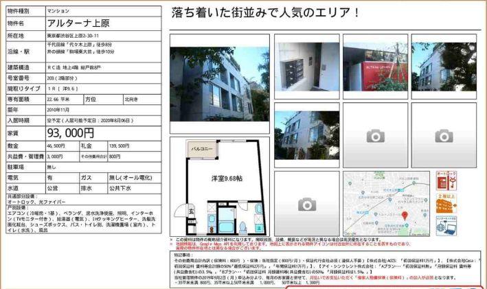 f:id:yoyogiuehararealestate:20200613095117j:plain