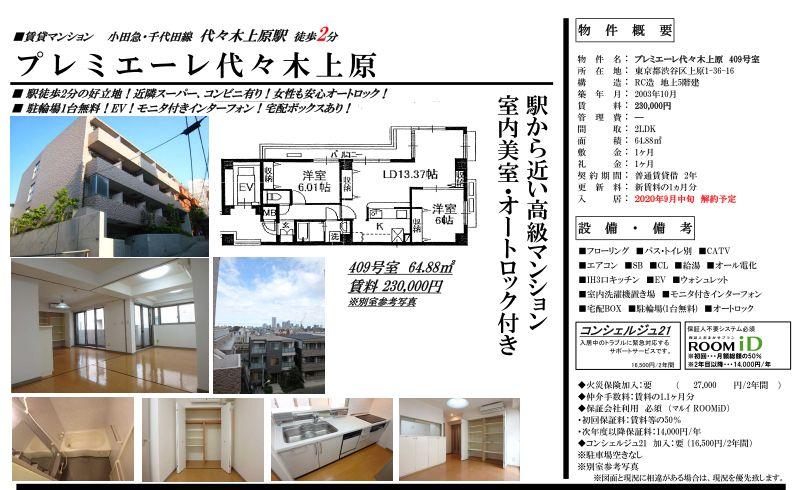 f:id:yoyogiuehararealestate:20200719103328j:plain
