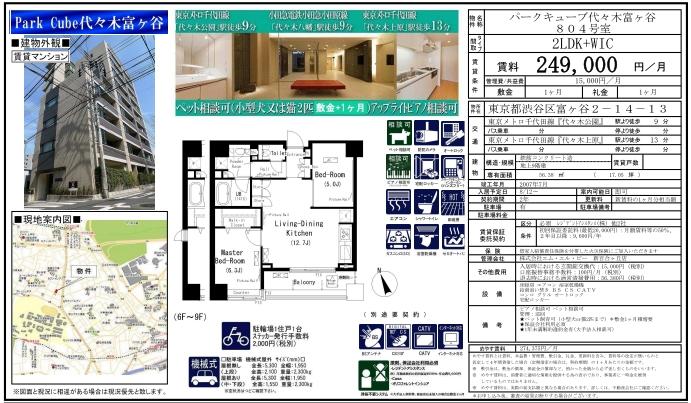 f:id:yoyogiuehararealestate:20200730091323j:plain