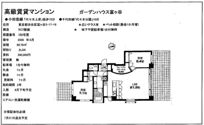 f:id:yoyogiuehararealestate:20200730091331j:plain