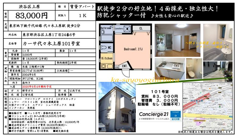 f:id:yoyogiuehararealestate:20200811103528j:plain