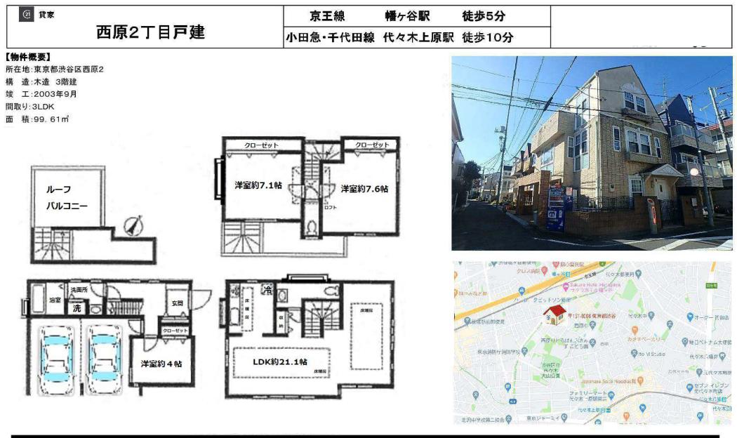 f:id:yoyogiuehararealestate:20200814175834p:plain