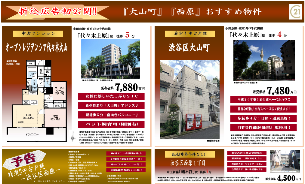 f:id:yoyogiuehararealestate:20200816134322p:plain