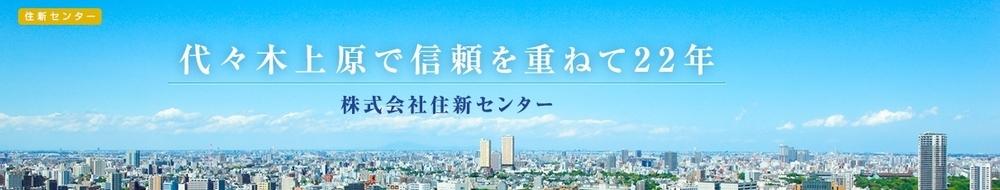 f:id:yoyogiuehararealestate:20200818091326j:plain